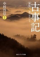 新版 古事記 現代語訳付き