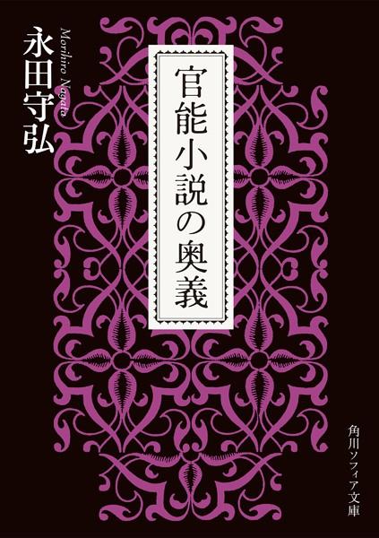 官能小説の奥義
