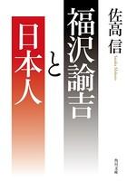福沢諭吉と日本人