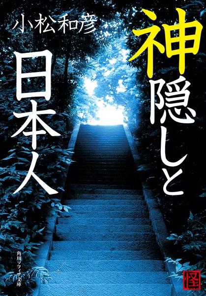 神隠しと日本人