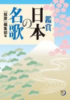 鑑賞 日本の名歌