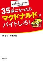 35歳になったらマクドナルドでバイトしろ!