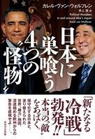 日本に巣喰う4つの'怪物'
