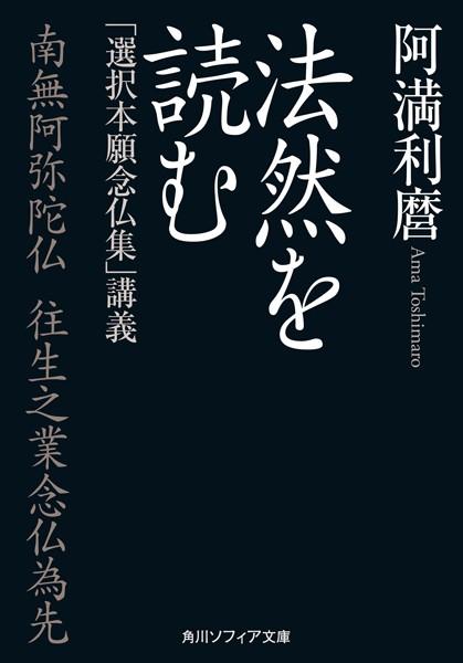 法然を読む 「選択本願念仏集」講義