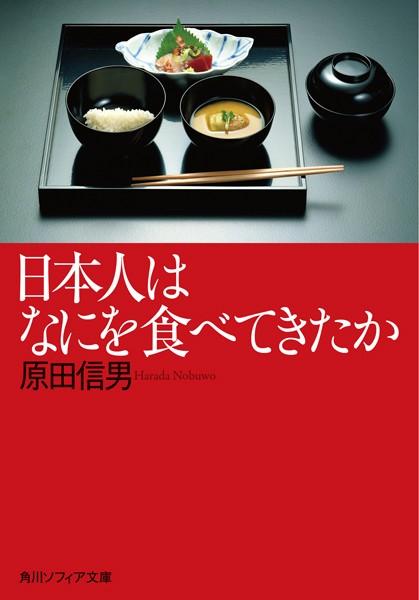 日本人はなにを食べてきたか