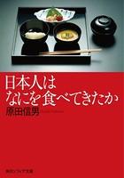 譌・譛ャ莠コ縺ッ縺ェ縺ォ繧帝」溘∋縺ヲ縺阪◆縺�