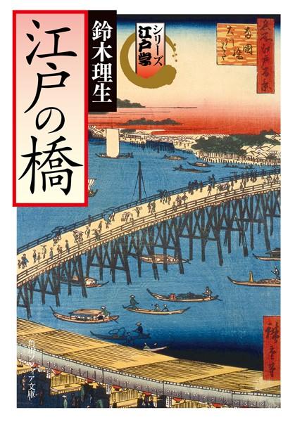 シリーズ江戸学 江戸の橋