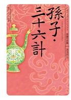 ビギナーズ・クラシックス 中国の古典