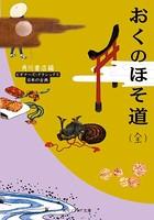 おくのほそ道(全) ビギナーズ・クラシックス 日本の古典