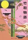 竹取物語(全) ビギナーズ・クラシックス 日本の古典