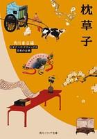 枕草子 ビギナーズ・クラシックス 日本の古典