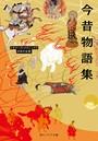 今昔物語集 ビギナーズ・クラシックス 日本の古典