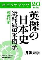 英傑の日本史 激闘織田軍団編