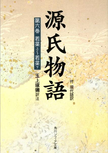 源氏物語 (6) 現代語訳付き