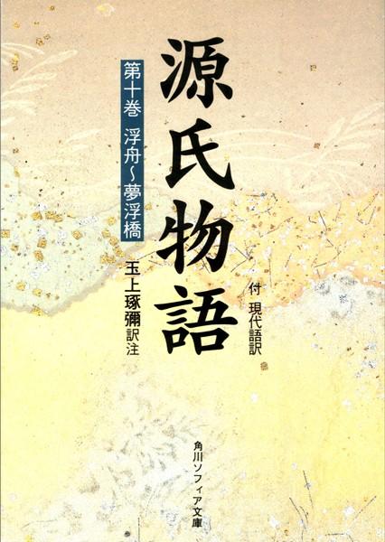 源氏物語 (10) 現代語訳付き