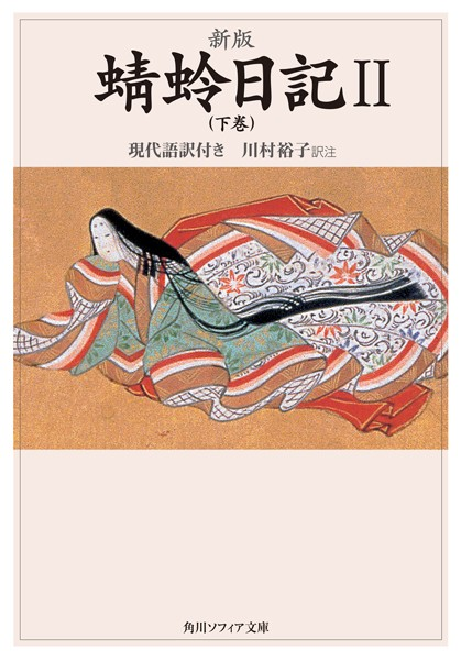 新版 蜻蛉日記 II(下巻)現代語訳付き