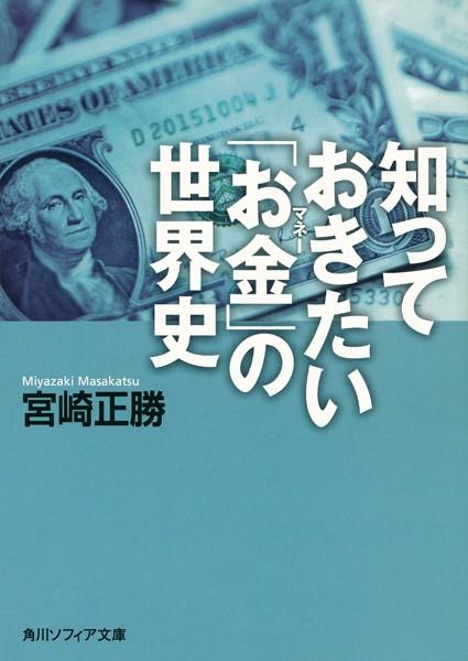 知っておきたい「お金」の世界史