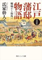 増補版 江戸藩邸物語 戦場から街角へ