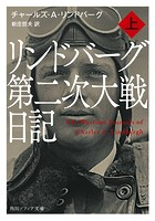 リンドバーグ第二次大戦日記