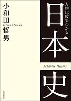 人物比較でわかる日本史