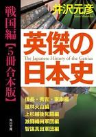 英傑の日本史 戦国編【合本版】