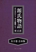 源氏物語 現代語訳付き【全十巻 合本版】