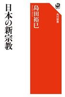 日本の新宗教