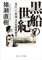 黒船の世紀 <外圧>と<世論>の日米開戦秘史
