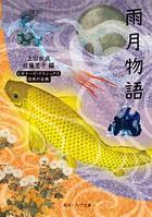 雨月物語 ビギナーズ・クラシックス 日本の古典