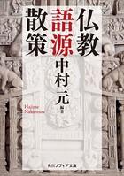 仏教語源散策