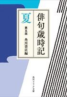 俳句歳時記 第五版 夏