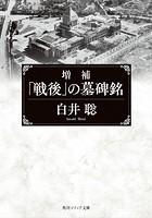 増補 「戦後」の墓碑銘