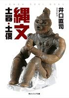 縄文土器・土偶