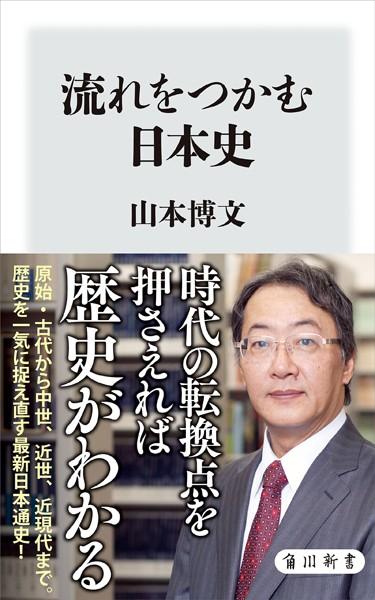流れをつかむ日本史