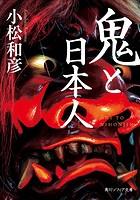 鬼と日本人