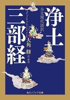 全文現代語訳 浄土三部経