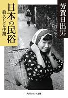 日本の民俗