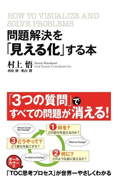問題解決を「見える化」する本