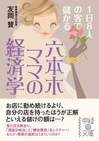 六本木ママの経済学