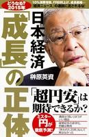 【どうなる?2015年】日本経済「成長」の正体