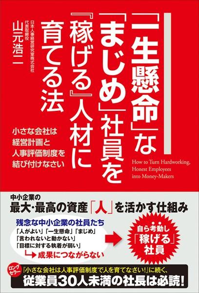 「一生懸命」な「まじめ」社員を『稼げる』人材に育てる法