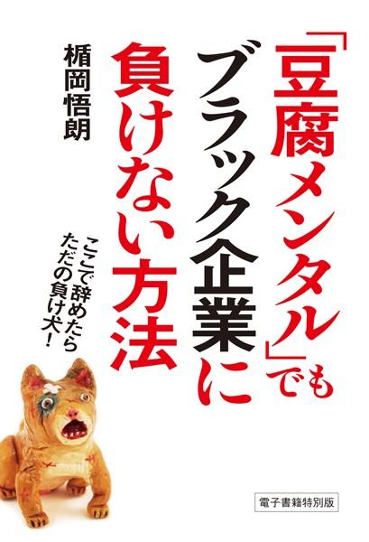「豆腐メンタル」でもブラック企業に負けない方法 ここで辞めたらただの負け犬!