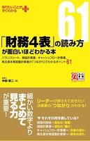 「財務4表」の読み方が面白いほどわかる本