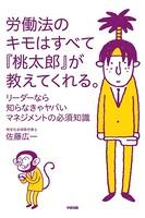 労働法のキモはすべて『桃太郎』が教えてくれる。