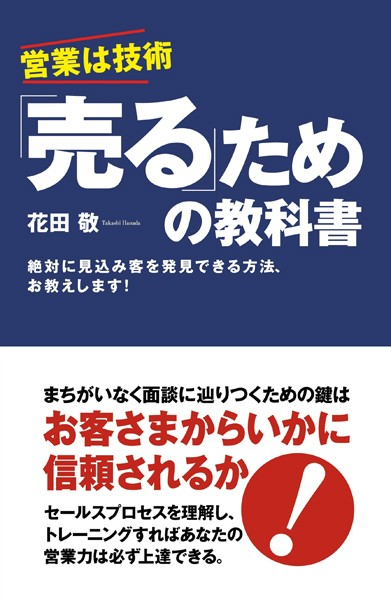 「売る」ための教科書