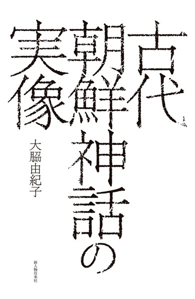 古代朝鮮神話の実像