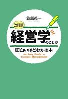 [改訂版]経営学のことが面白いほどわかる本