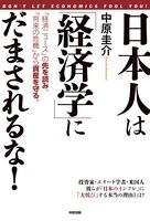 日本人は「経済学」にだまされるな!