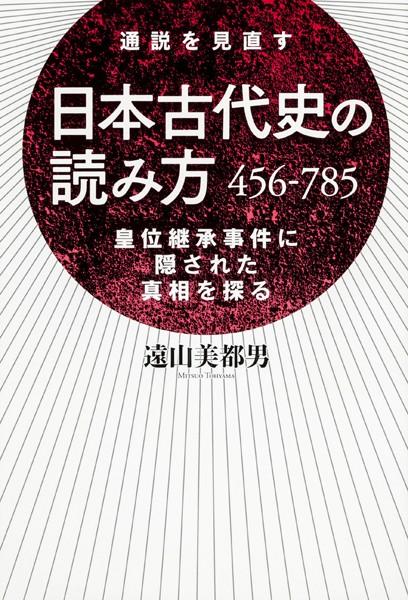 日本古代史の読み方 456-785