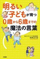 明るい子どもが育つ 0歳から6歳までの魔法の言葉
